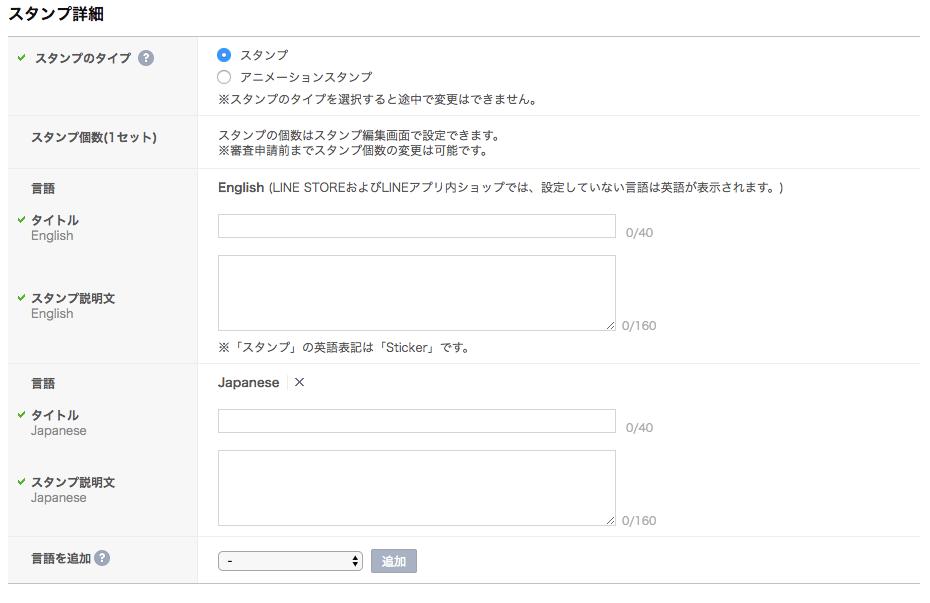 スタンプ登録詳細