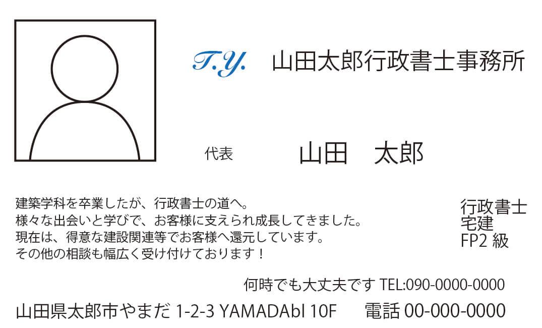 山田太郎 名刺-01