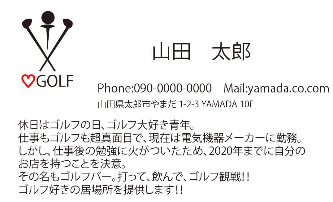 山田太郎 名刺-03-03