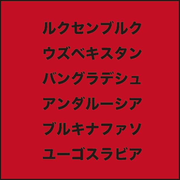 レストルフ現象01,02-01.jpg
