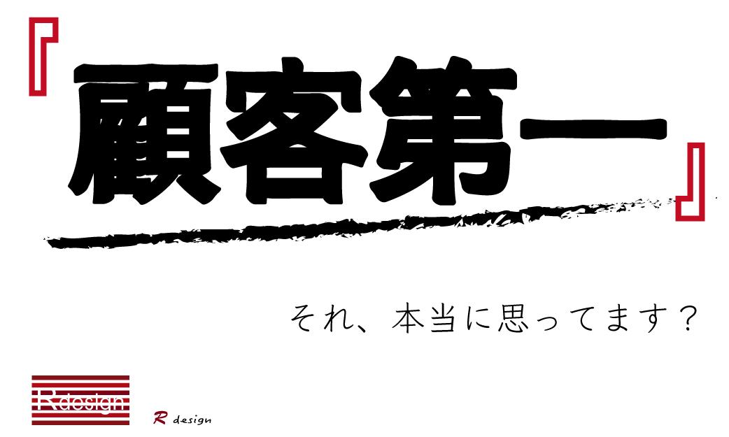 顧客第一-01