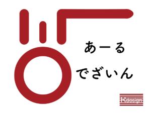 ロゴ作成のイメージ